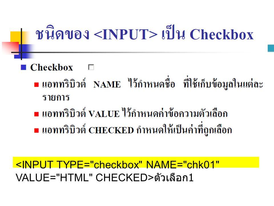 <INPUT TYPE= checkbox NAME= chk01 VALUE= HTML CHECKED>ตัวเลือก1