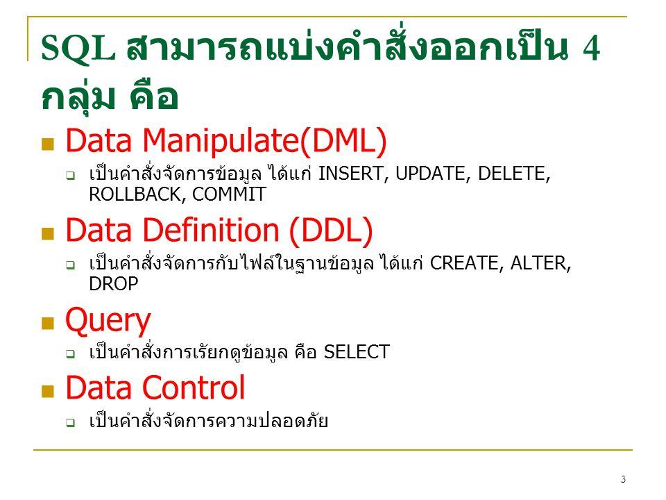 SQL สามารถแบ่งคำสั่งออกเป็น 4 กลุ่ม คือ