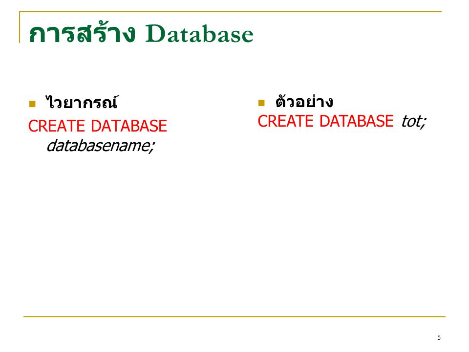 การสร้าง Database ตัวอย่าง CREATE DATABASE tot; ไวยากรณ์