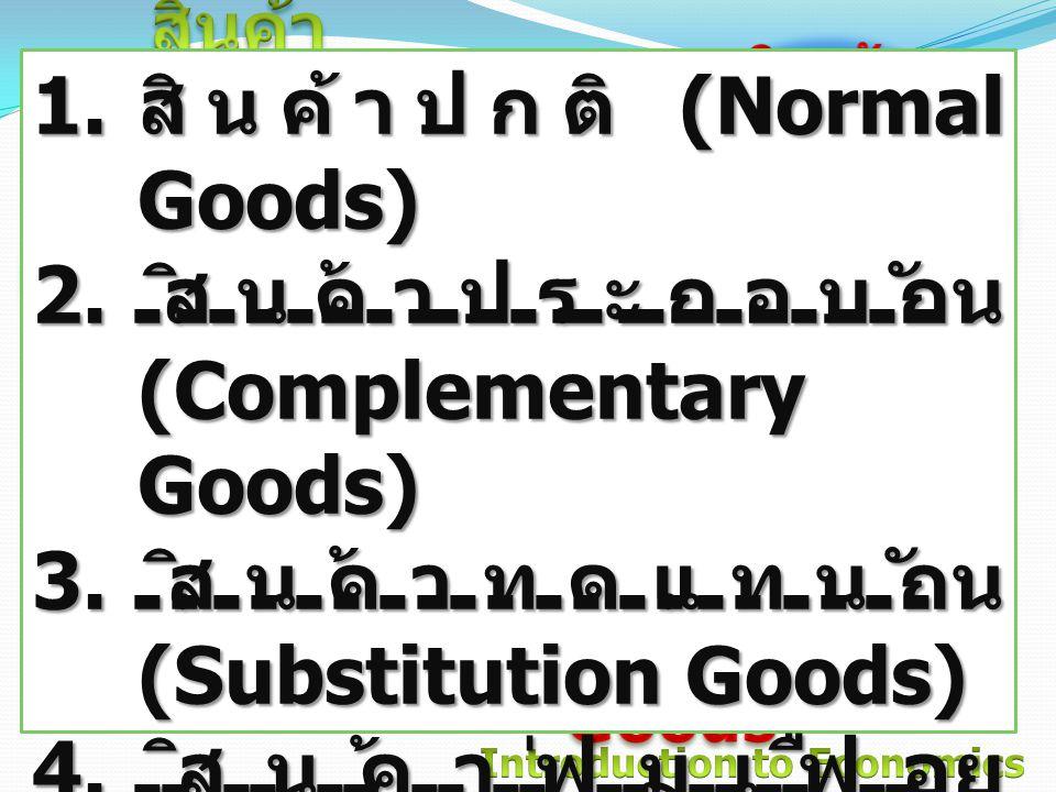 สินค้าปกติ (Normal Goods) สินค้าประกอบกัน (Complementary Goods)