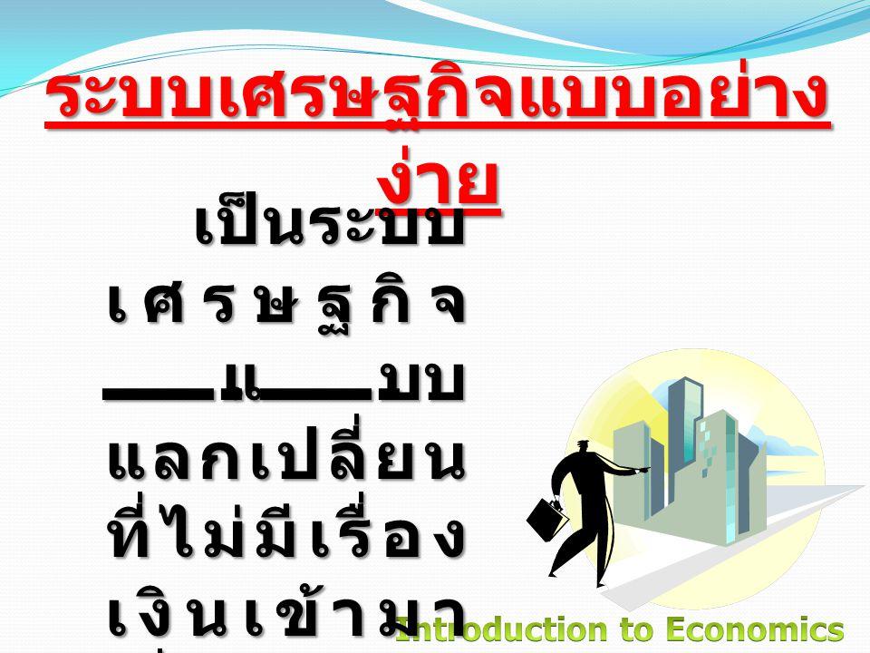 ระบบเศรษฐกิจแบบอย่างง่าย