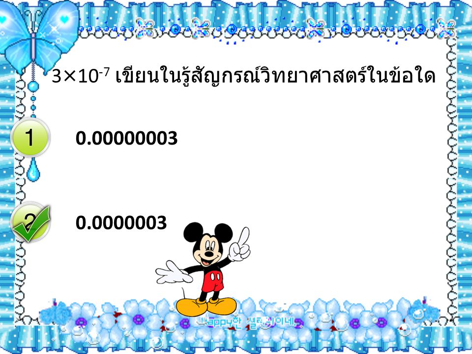 3×10-7 เขียนในรู้สัญกรณ์วิทยาศาสตร์ในข้อใด