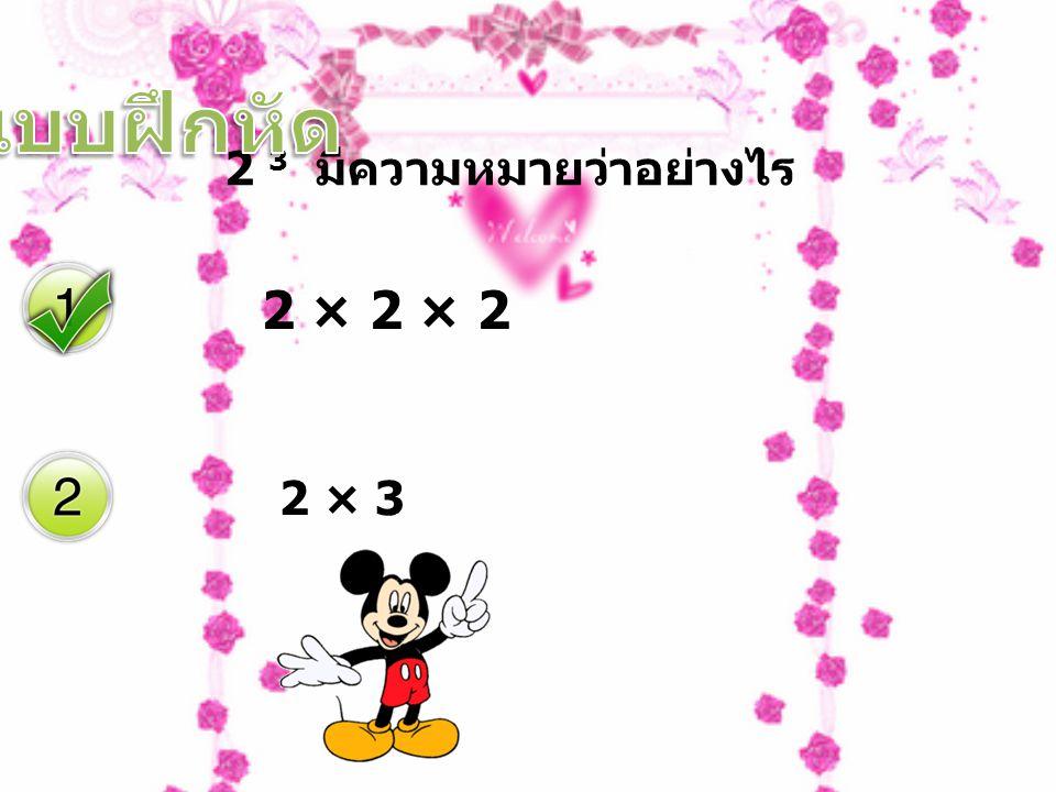2 3 มีความหมายว่าอย่างไร