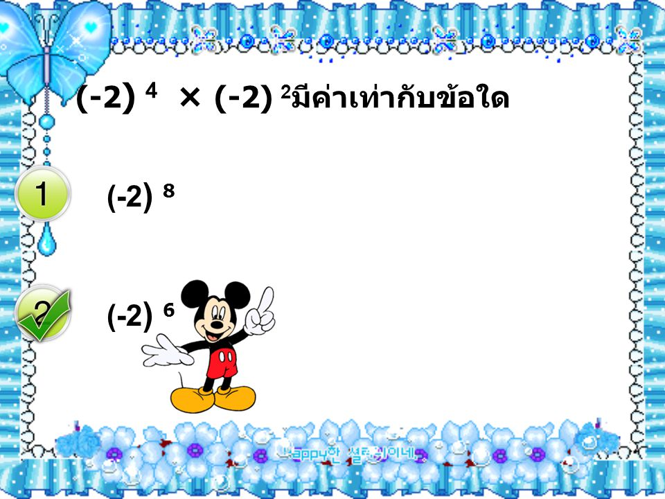 (-2) 4 × (-2) 2มีค่าเท่ากับข้อใด