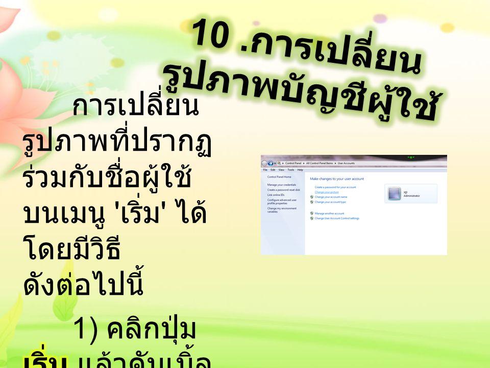 10 .การเปลี่ยนรูปภาพบัญชีผู้ใช้