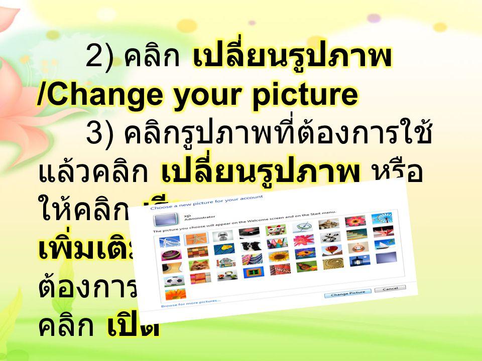 2) คลิก เปลี่ยนรูปภาพ /Change your picture