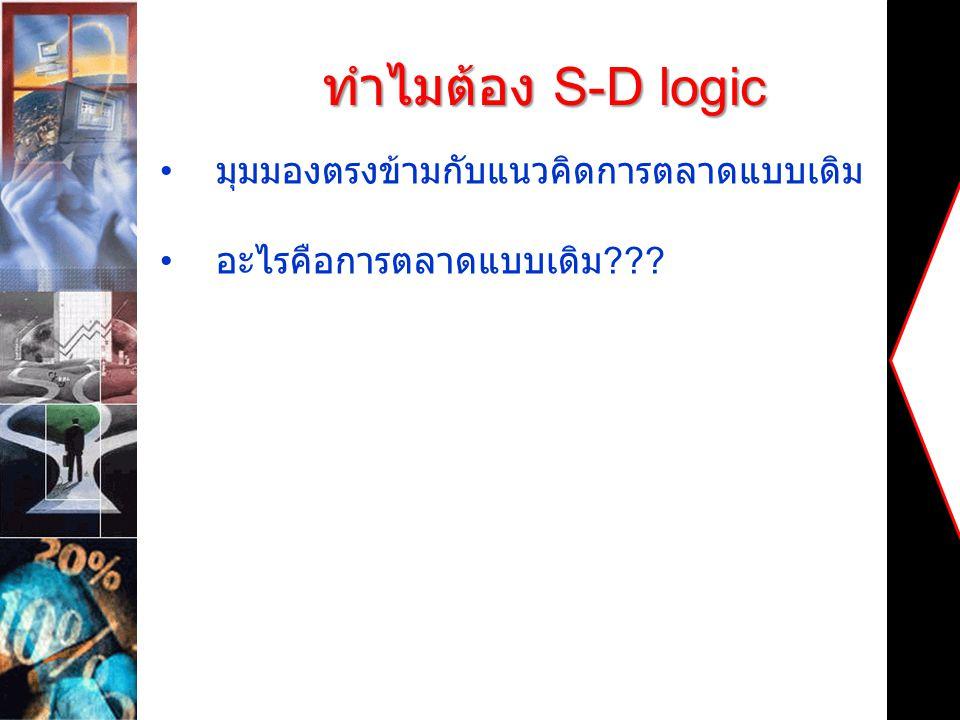 ทำไมต้อง S-D logic มุมมองตรงข้ามกับแนวคิดการตลาดแบบเดิม
