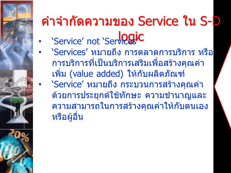 คำจำกัดความของ Service ใน S-D logic