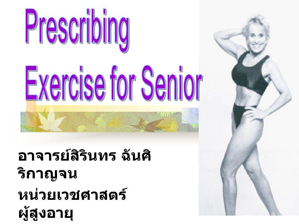 Prescribing Exercise for Senior อาจารย์สิรินทร ฉันศิริกาญจน