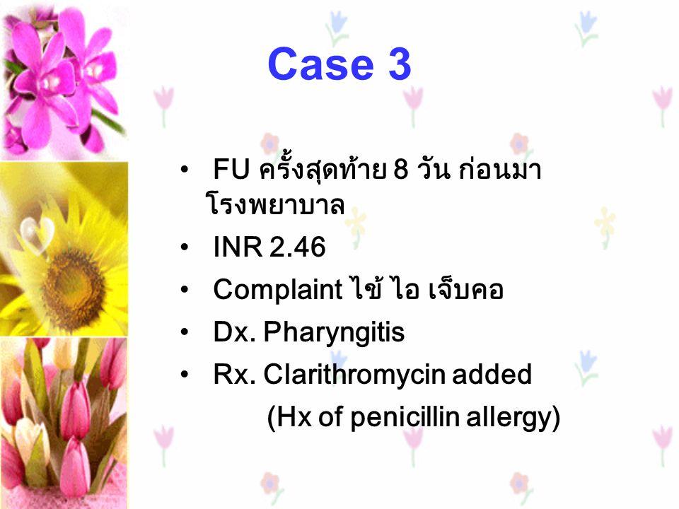 Case 3 FU ครั้งสุดท้าย 8 วัน ก่อนมาโรงพยาบาล INR 2.46