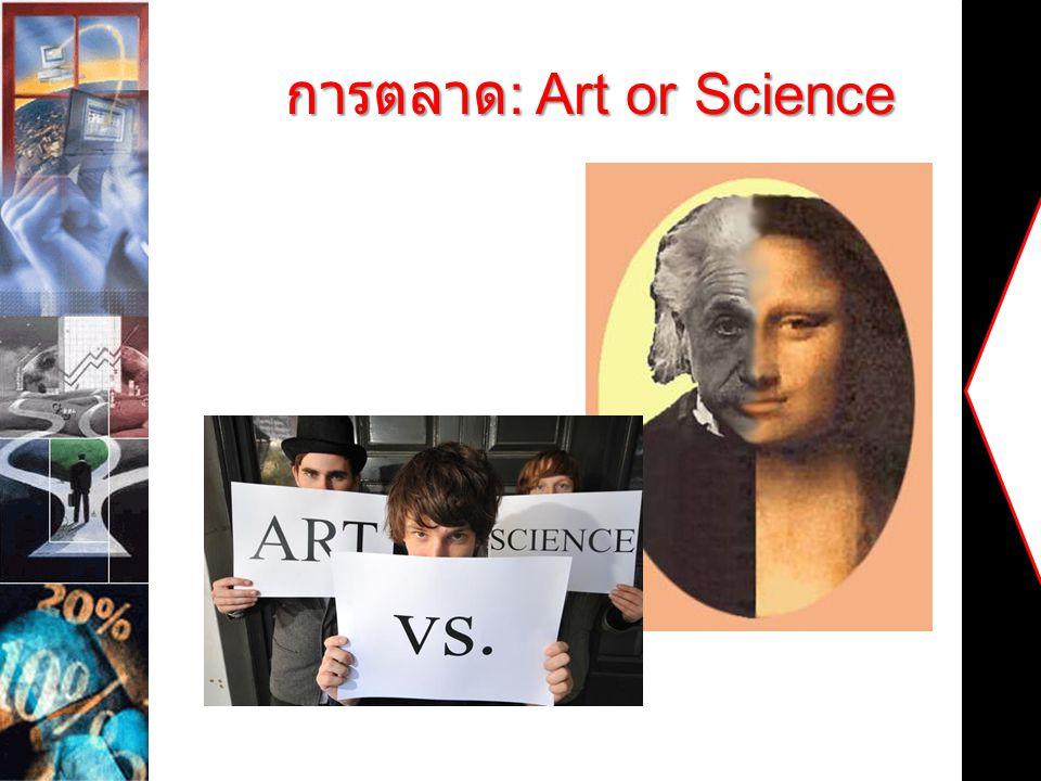การตลาด: Art or Science