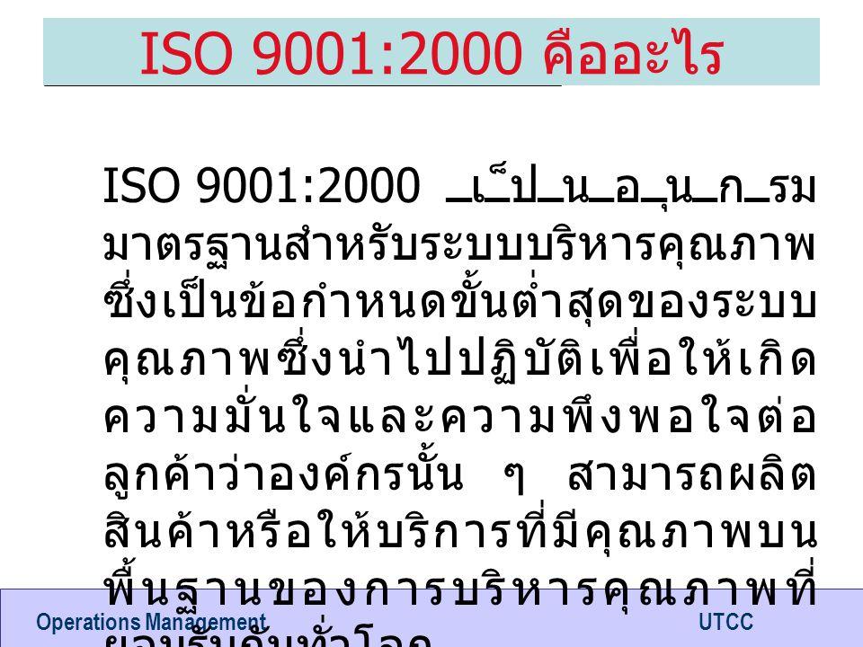 ISO 9001:2000 คืออะไร