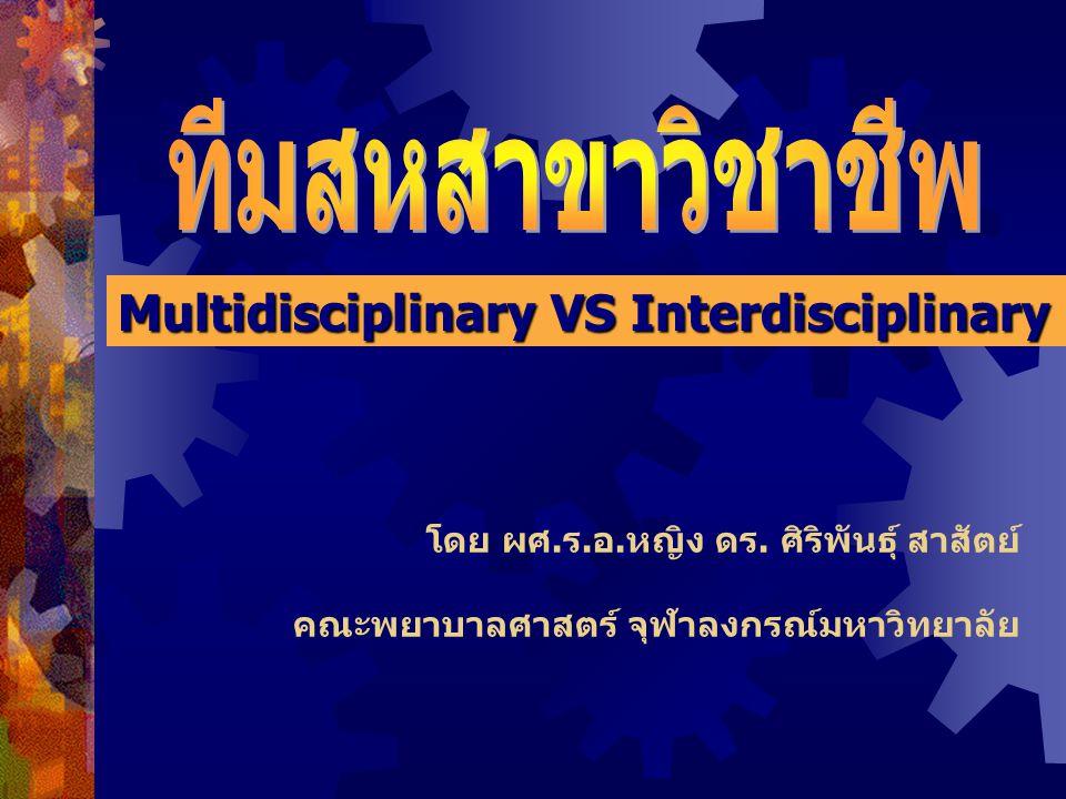 ทีมสหสาขาวิชาชีพ Multidisciplinary VS Interdisciplinary