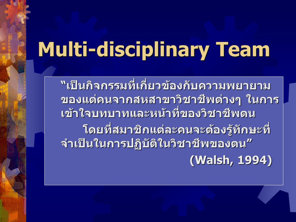 Multi-disciplinary Team