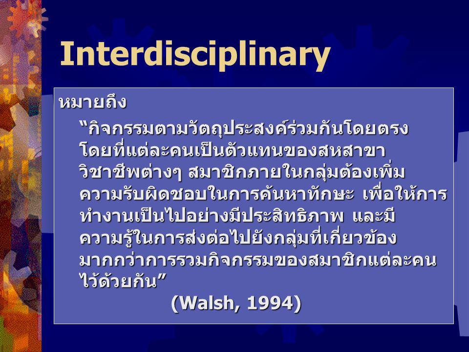 Interdisciplinary หมายถึง