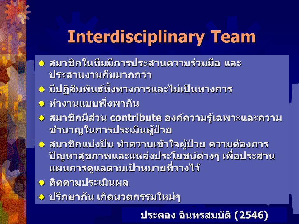 Interdisciplinary Team
