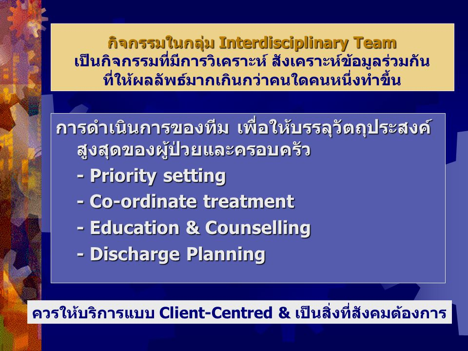 - Co-ordinate treatment - Education & Counselling - Discharge Planning