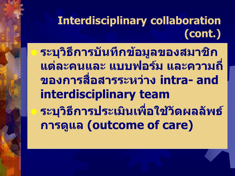 Interdisciplinary collaboration (cont.)