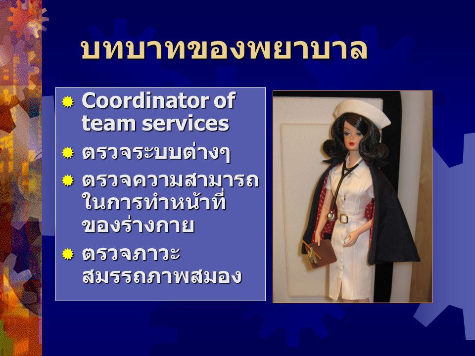บทบาทของพยาบาล Coordinator of team services ตรวจระบบต่างๆ