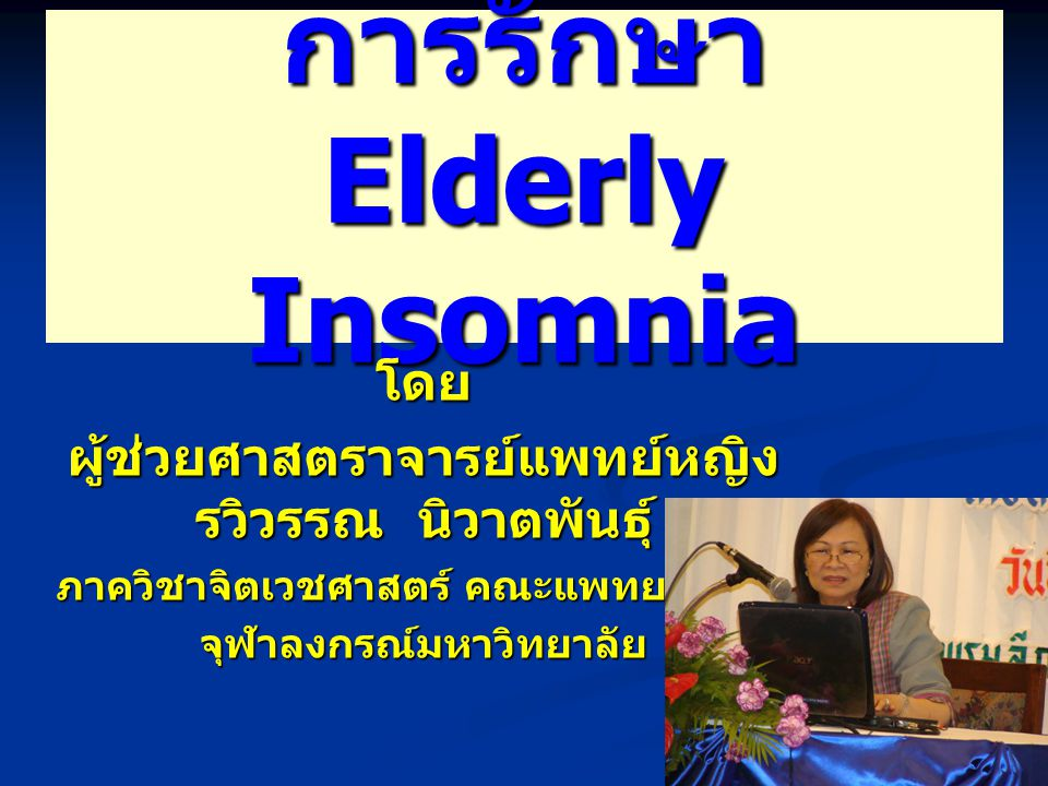 การรักษา Elderly Insomnia