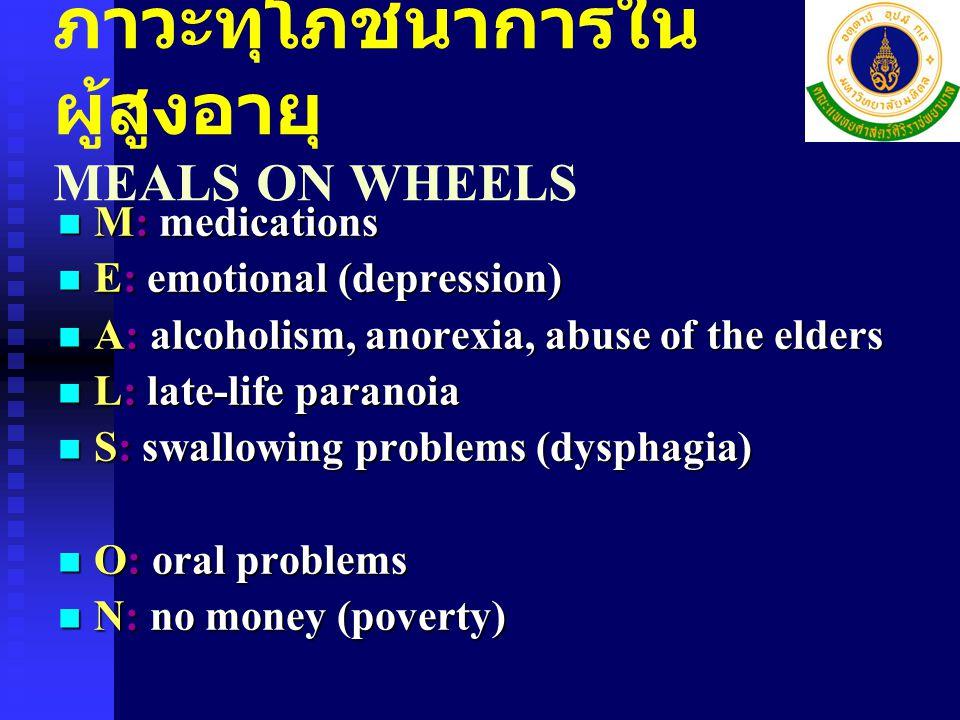 ภาวะทุโภชนาการในผู้สูงอายุ MEALS ON WHEELS