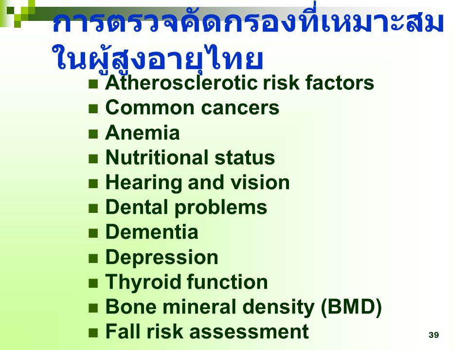 การตรวจคัดกรองที่เหมาะสมในผู้สูงอายุไทย