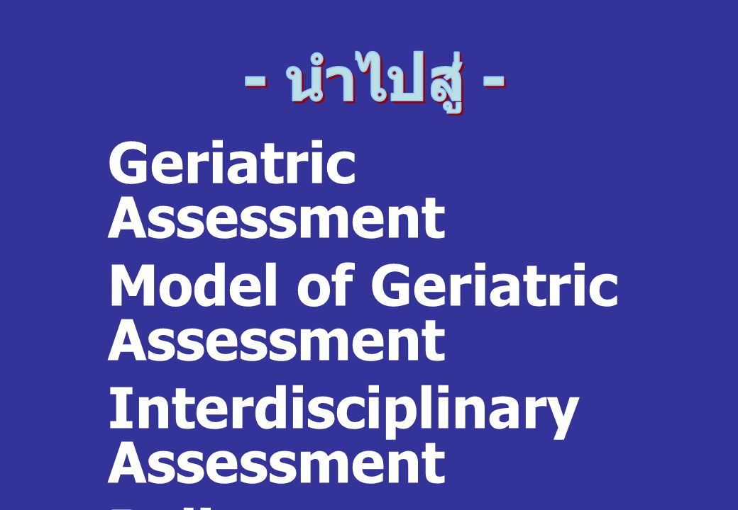 Model of Geriatric Assessment Interdisciplinary Assessment Policy