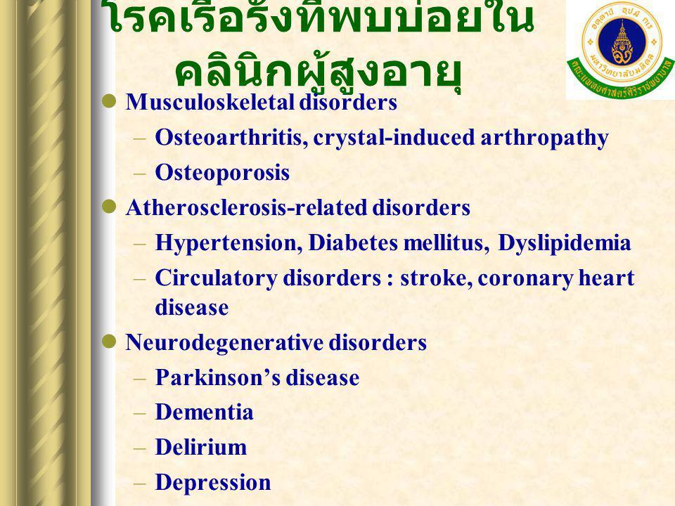 โรคเรื้อรังที่พบบ่อยในคลินิกผู้สูงอายุ