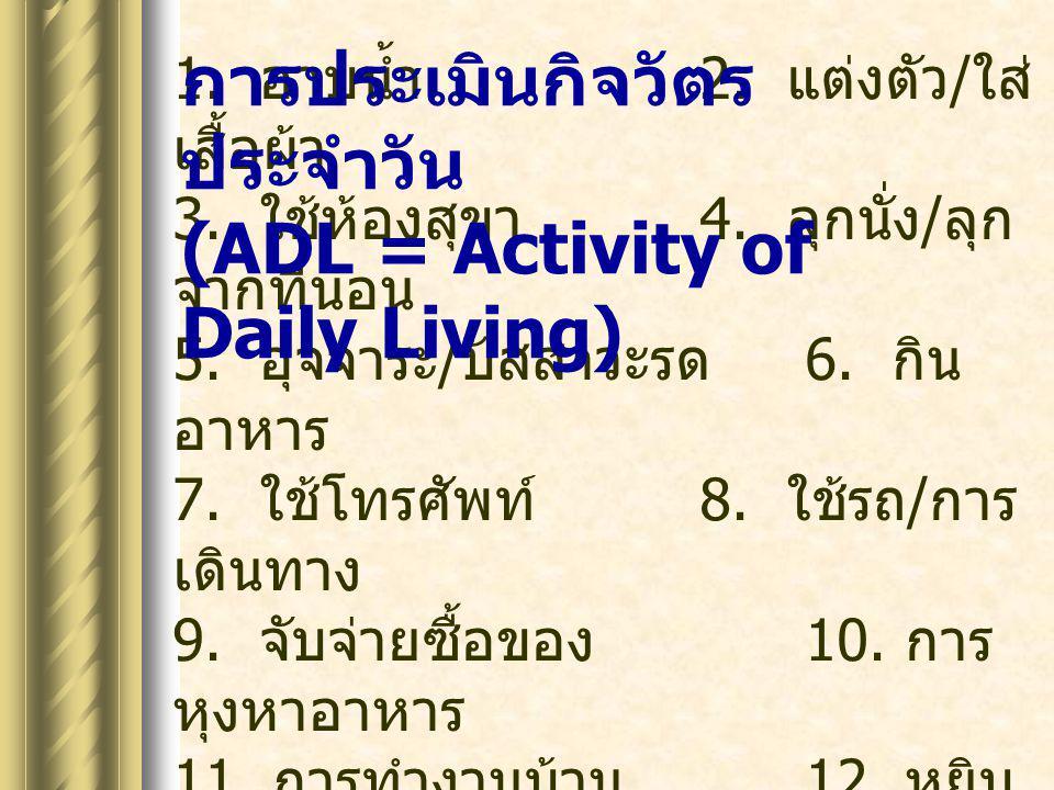 การประเมินกิจวัตรประจำวัน (ADL = Activity of Daily Living)