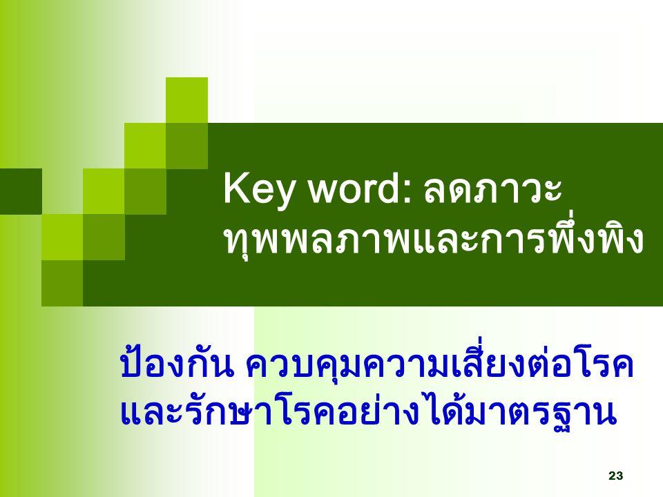 Key word: ลดภาวะทุพพลภาพและการพึ่งพิง