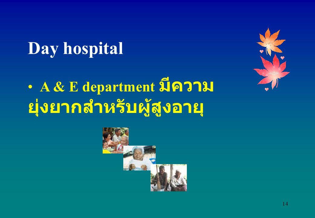 Day hospital A & E department มีความยุ่งยากสำหรับผู้สูงอายุ