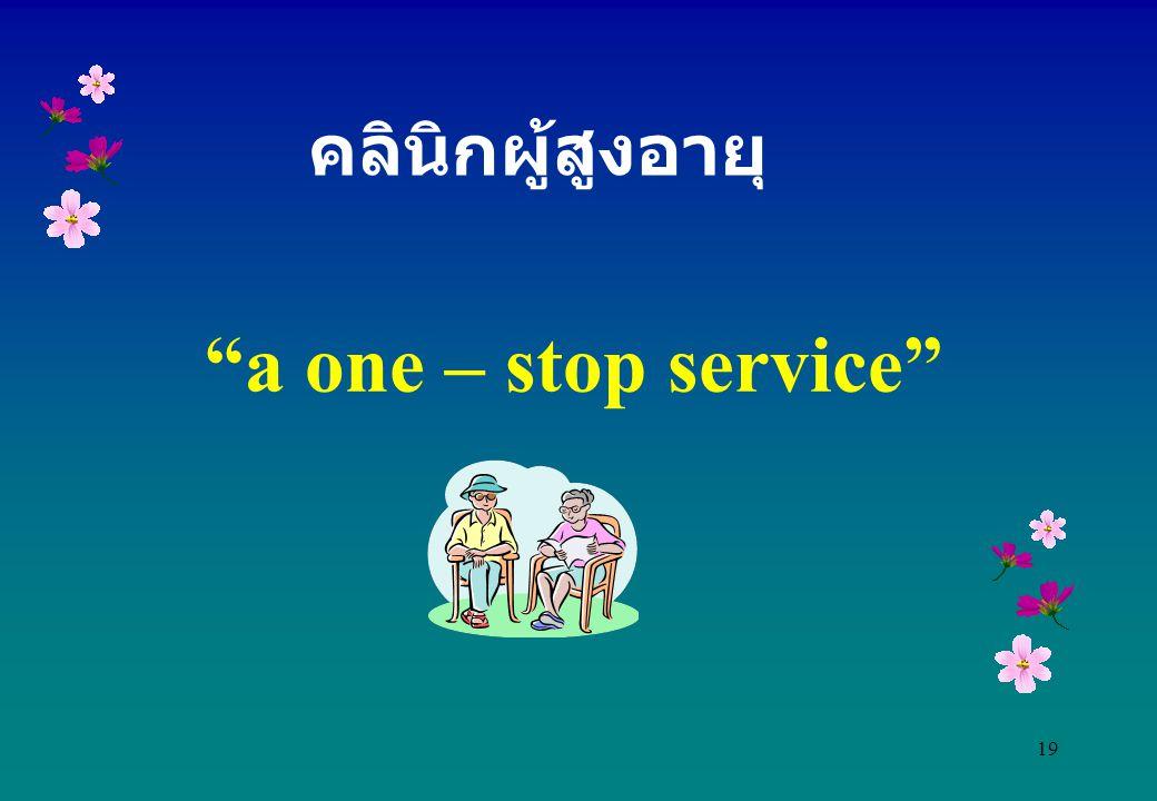 คลินิกผู้สูงอายุ a one – stop service