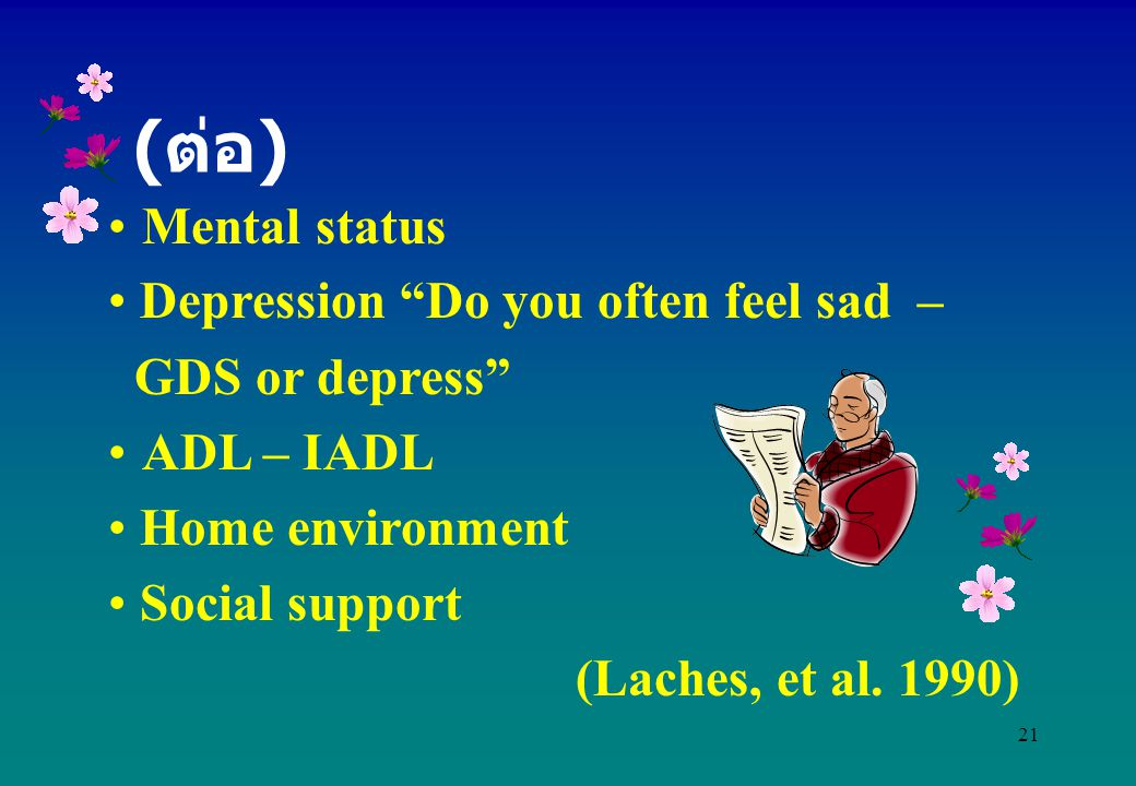 (ต่อ) Mental status Depression Do you often feel sad –