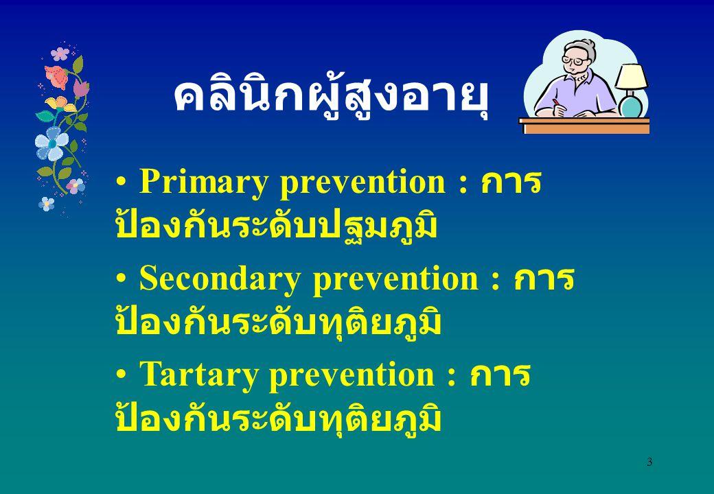 คลินิกผู้สูงอายุ Primary prevention : การป้องกันระดับปฐมภูมิ