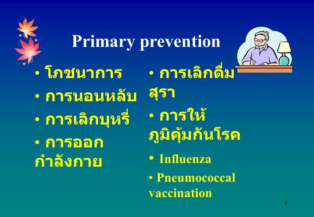 Primary prevention โภชนาการ การนอนหลับ การเลิกบุหรี่ การออกกำลังกาย