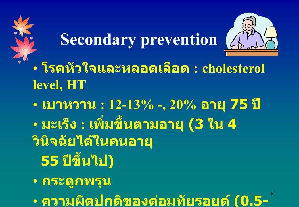 Secondary prevention โรคหัวใจและหลอดเลือด : cholesterol level, HT