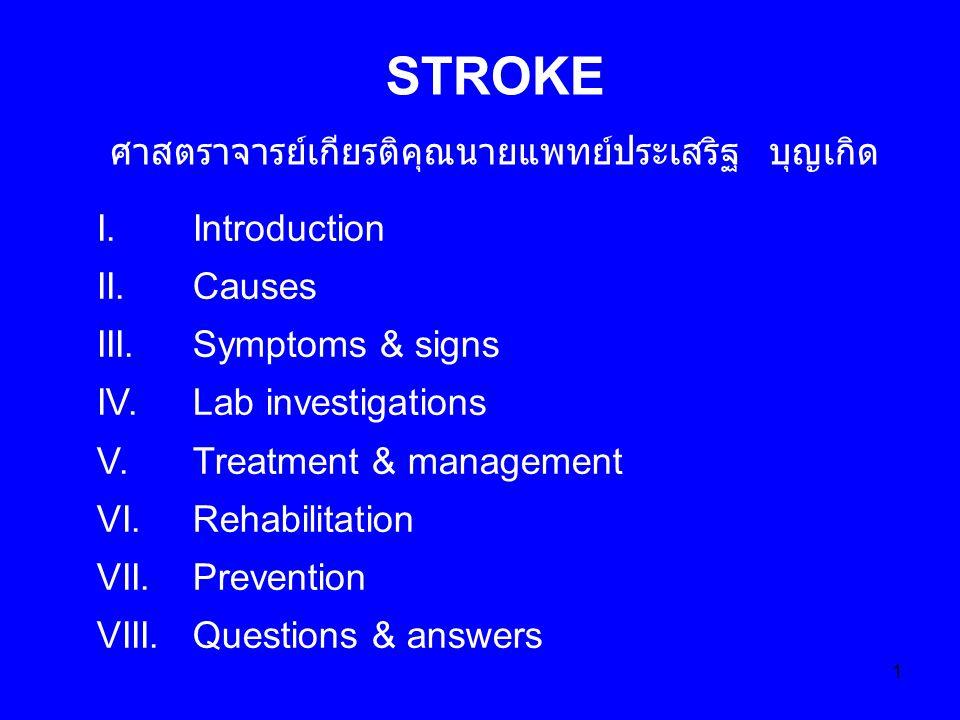 STROKE ศาสตราจารย์เกียรติคุณนายแพทย์ประเสริฐ บุญเกิด