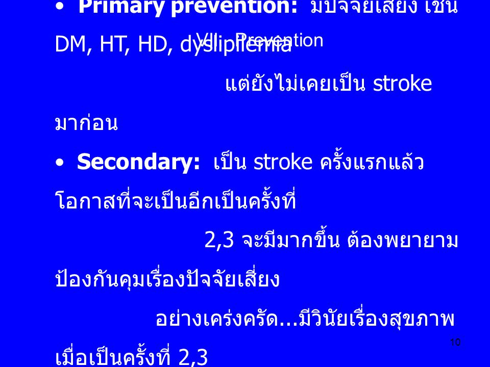 Primary prevention: มีปัจจัยเสี่ยง เช่น DM, HT, HD, dyslipilemia