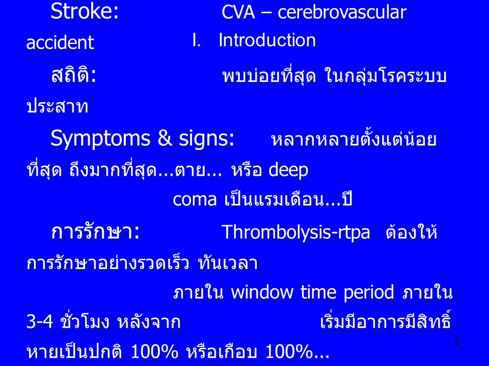 Stroke: CVA – cerebrovascular accident