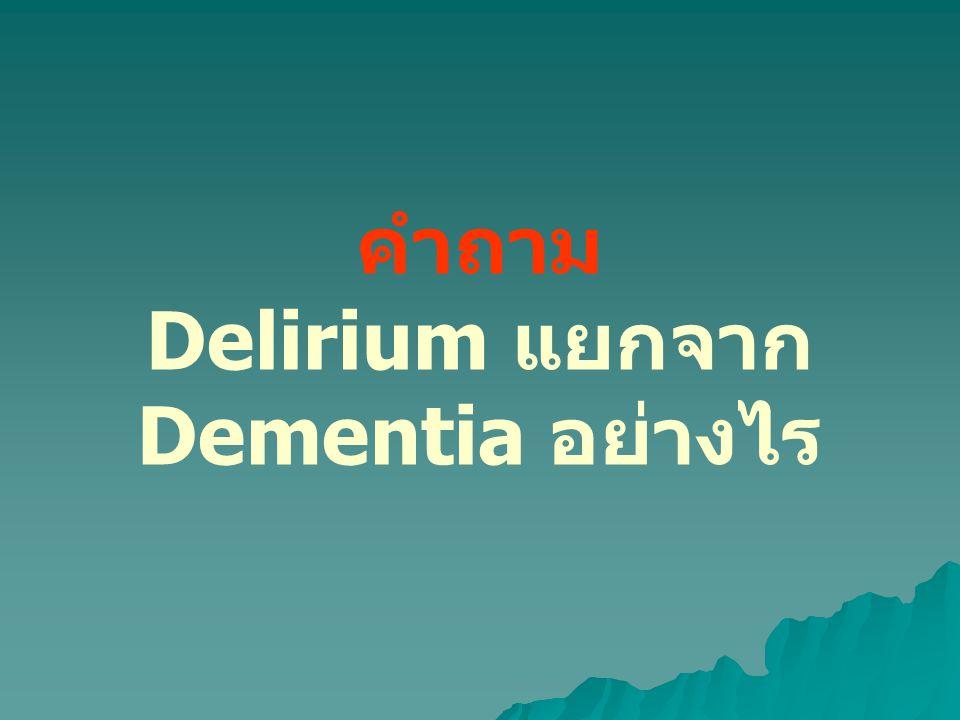 คำถาม Delirium แยกจาก Dementia อย่างไร