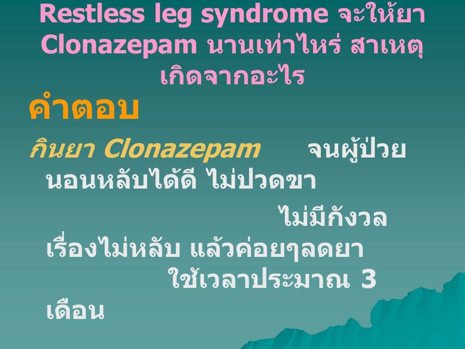 Restless leg syndrome จะให้ยา Clonazepam นานเท่าไหร่ สาเหตุเกิดจากอะไร