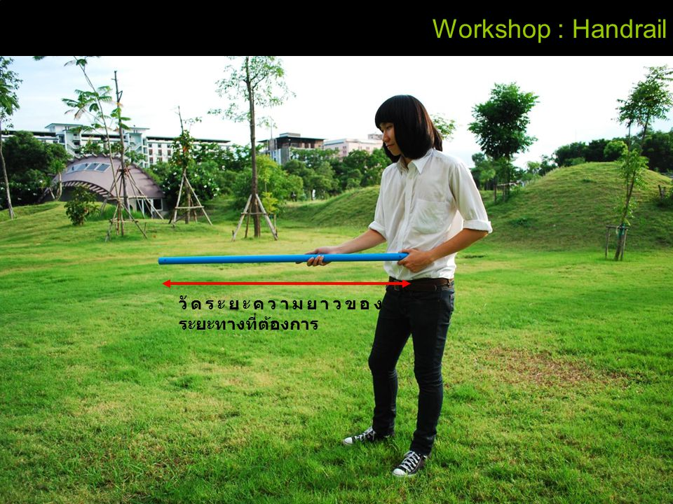 Workshop : Handrail วัดระยะความยาวของระยะทางที่ต้องการ