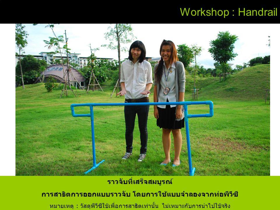 Workshop : Handrail ราวจับที่เสร็จสมบูรณ์