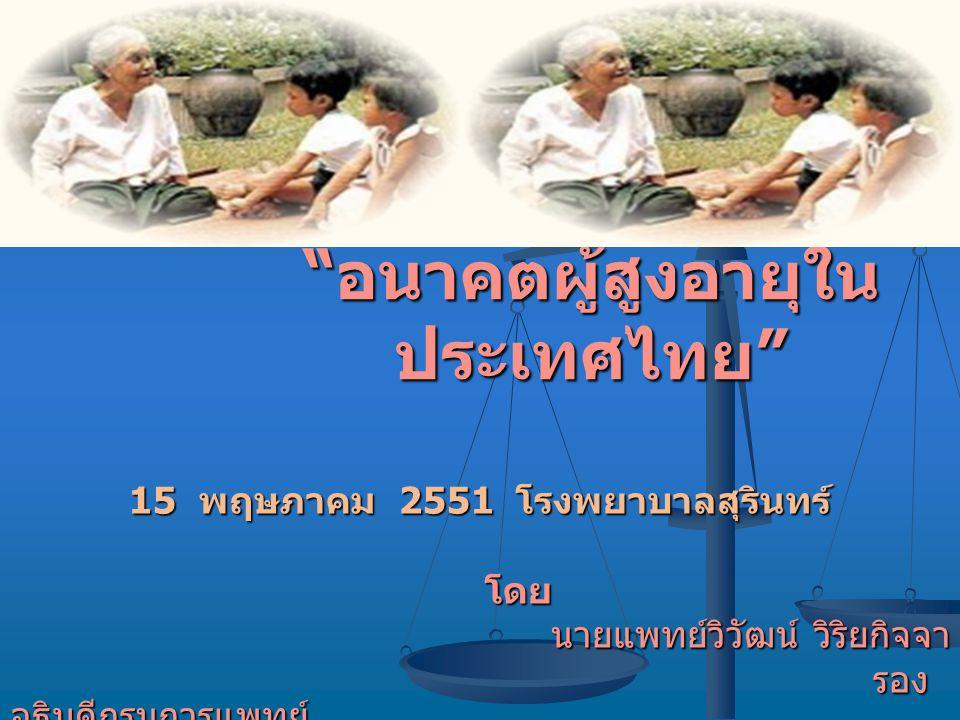 อนาคตผู้สูงอายุในประเทศไทย