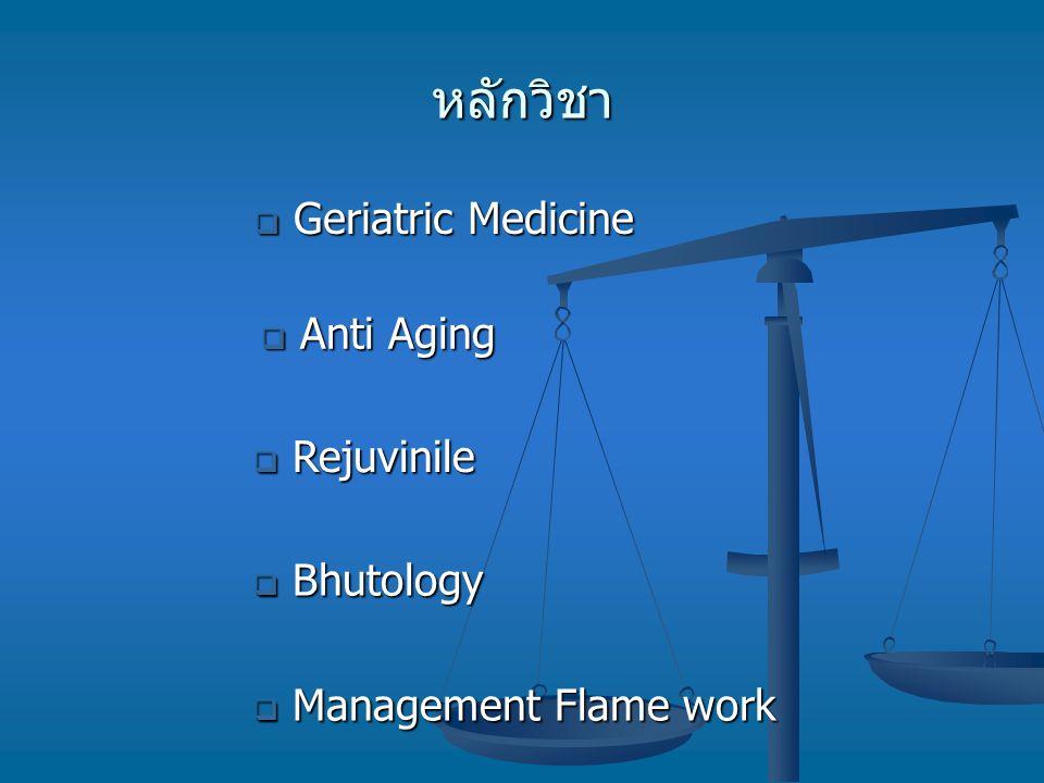 หลักวิชา Geriatric Medicine Anti Aging Rejuvinile Bhutology