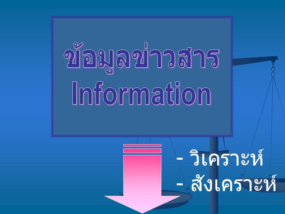 ข้อมูลข่าวสาร Information วิเคราะห์ สังเคราะห์