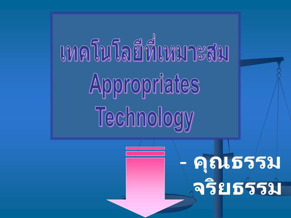 เทคโนโลยีที่เหมาะสม Appropriates Technology คุณธรรม จริยธรรม