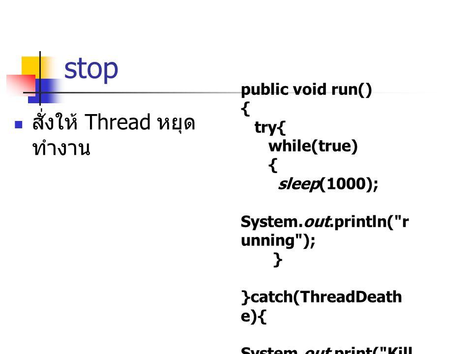 stop สั่งให้ Thread หยุดทำงาน public void run() { try{ while(true)
