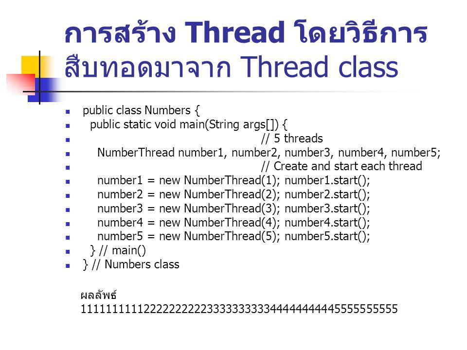 การสร้าง Thread โดยวิธีการ สืบทอดมาจาก Thread class
