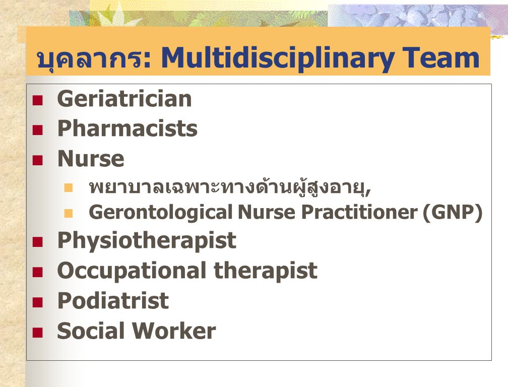 บุคลากร: Multidisciplinary Team